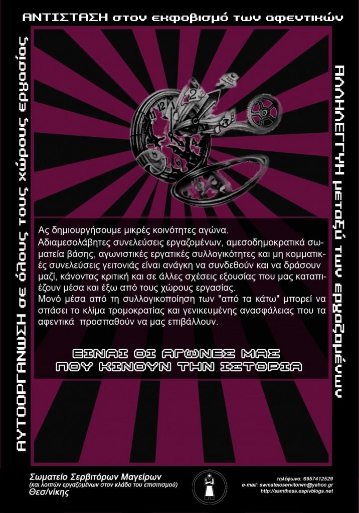 Γενική αφίσα Φεβρουάριος 2012. Σωματείο Σερβιτόρων Μαγείρων Θεσσαλονίκης