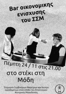 bar-24-11-2016